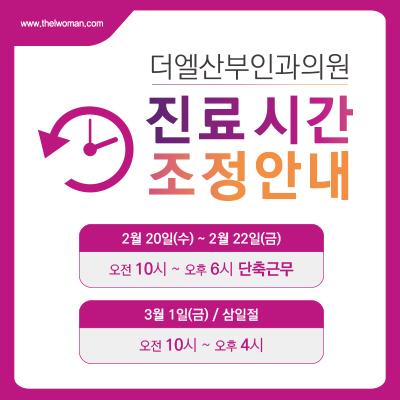 더엘산부인과_게시물(진료시간변경안내)_홈페이지팝업창.jpg