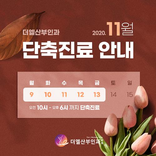 thel_popup_20201023_01.jpg